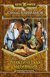 Степан Кайманов -Практическая антимагия