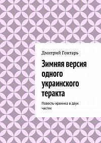 Дмитрий Гонтарь -Зимняя версия одного украинского теракта