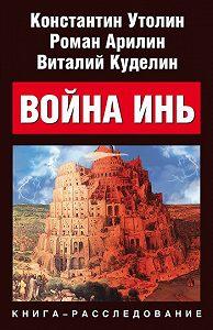 Роман Арилин -Война Инь
