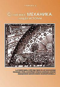 Александр Гурьянов -Солнечная «механика» нашей истории