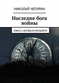 Николай Чепурин -Взгляд изпрошлого