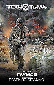 Виктор Глумов -Враги по оружию