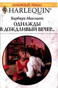 Барбара  Макмаон - Однажды в дождливый вечер