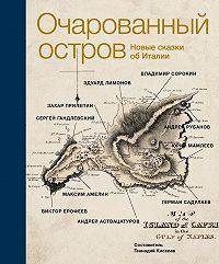 Владимир Сорокин -Очарованный остров. Новые сказки об Италии (сборник)