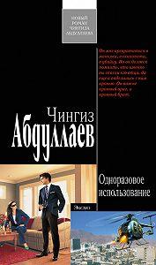 Чингиз Абдуллаев -Одноразовое использование