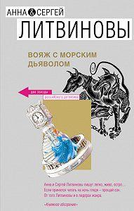 Анна и Сергей Литвиновы -Вояж с морским дьяволом