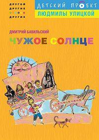 Дмитрий Бавильский - Чужое солнце