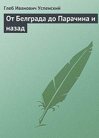 Глеб Успенский -От Белграда до Парачина и назад