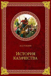 А. А. Гордеев - История казачества