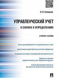 Наталья Яковлевна Синицкая -Управленческий учет в схемах и определениях. Учебное пособие