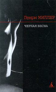 Генри Миллер -Черная весна