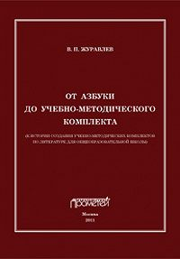 Виктор Журавлев - От азбуки до учебно-методического комплекта
