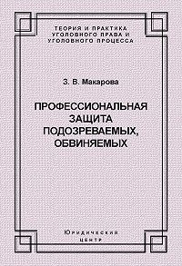 Зинаида Макарова - Профессиональная защита подозреваемых, обвиняемых