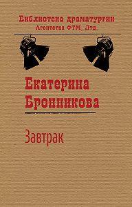 Екатерина Бронникова -Завтрак