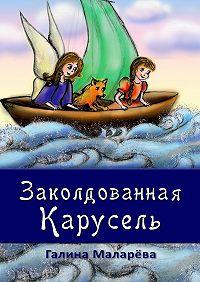 Галина Маларёва -Заколдованная карусель