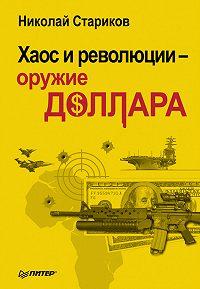 Николай Стариков -Хаос и революции – оружие доллара