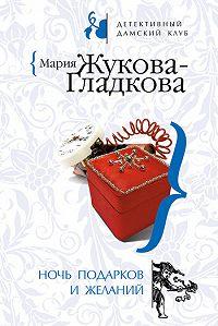 Мария Жукова-Гладкова -Ночь подарков и желаний