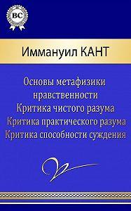 Иммануил Кант -Сочинения