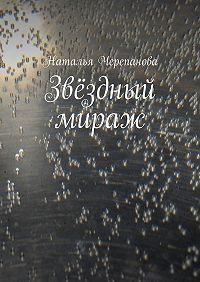 Наталья Черепанова -Звёздный мираж