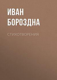 Иван Бороздна -Стихотворения
