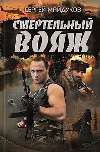 Сергей Майдуков -Смертельный вояж