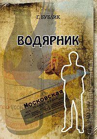 Геннадий Бублик -Водярник