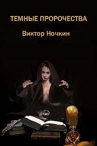 Виктор Ночкин -Темные пророчества (сборник)