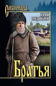 Юрий Градинаров -Братья