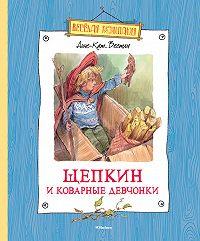 Анне-Катрине Вестли -Щепкин и коварные девчонки