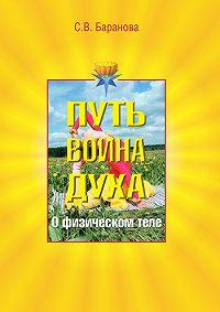Светлана Васильевна Баранова -О физическом теле