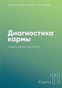 Сергей Лазарев -Диагностика кармы. Книга 11. Завершение диалога