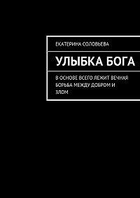 Екатерина Соловьева -Улыбка бога