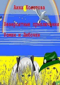 Анна Колотова -Невероятные приключения Ромки и Любочки