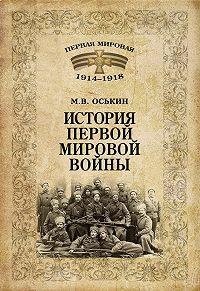 Максим Викторович Оськин -История Первой мировой войны
