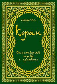Расулулла Мухаммад -Коран: Стихотворный перевод