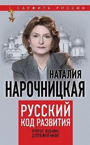 Наталия Нарочницкая -Русский код развития
