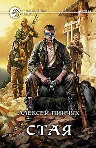 Алексей Пинчук -Стая