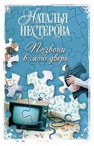 Наталья Нестерова - Позвони в мою дверь