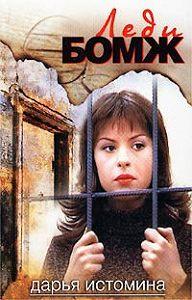 Дарья Истомина -Леди-бомж