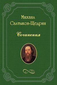 Михаил Салтыков-Щедрин -Беспечальное житье