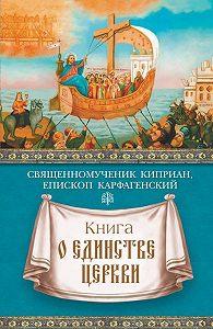Священномученик Киприан Карфагенский -Книга о единстве Церкви