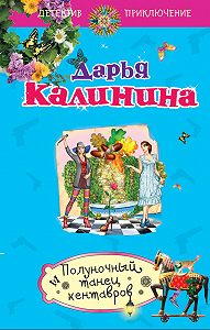Дарья Калинина - Полуночный танец кентавров