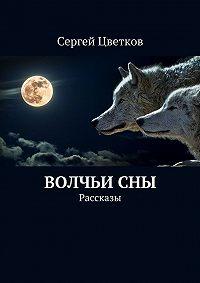Сергей Цветков - Волчьисны