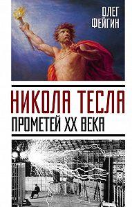 Олег Фейгин -Никола Тесла. Прометей ХХ века