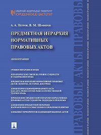 Александр Петров -Предметная иерархия нормативных правовых актов. Монография