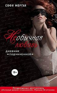 Софи Морган - НЕобычная любовь. Дневник «подчиненной»