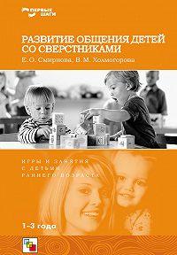 Е. О. Смирнова, В. М. Холмогорова - Развитие общения детей со сверстниками. Игры и занятия с детьми раннего возраста
