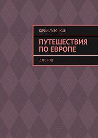 Юрий Лубочкин -Путешествия по Европе. 2010год