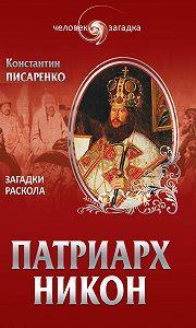 Константин Писаренко -Патриарх Никон. Загадки Раскола