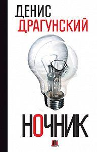Денис Драгунский -Ночник. 365 микроновелл